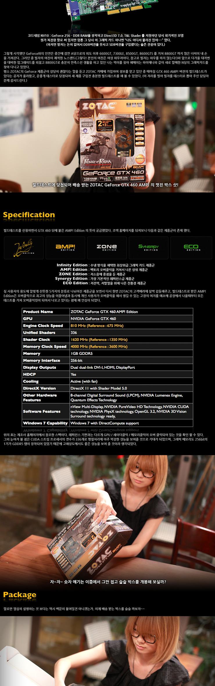 ZOTAC GTX460 AMP! EDITION
